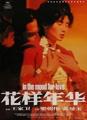 'In the mood for love' (Wong Kar-Wai, 2000)